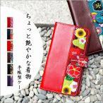 Qua Phone QX KYV42 手帳型 ケース 手帳 カバー 和柄 艶やかな 着物 刺繍 手帳ケース スマホケース KYV42ケース KYV42手帳 キュアフォンQX