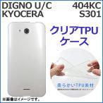 404KC DIGNO U C S301 KYOCERA クリア TPU ケース カバー 404KCケース 404KCカバー S301ケース S301カバー 京セラ