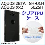 SH-01H AQUOS ZETA Xx2 502SH クリア TPU ケース カバー SH01H SH-01Hケース SH-01Hカバー アクオス