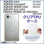 SH-02H AQUOS Compact SHV33 SERIE mini Xx2 mini SH-M03 mini DM-01H クリア TPU ケース カバー アクオス