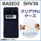BASIO2 SHV36 クリア TPU ケース カバー SHV36ケース SHV36カバー SHARP