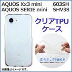 SHV38 AQUOS SERIE mini 603SH Xx3 mini クリア TPU ケース カバー アクオス