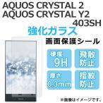 403SH AQUOS CRYSTAL2 CRYSTAL Y2 強化ガラス画面保護シール シール フィルム 403SHシール 403SHフィルム アクオス