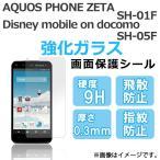 SH-01F AQUOS PHONE ZETA SH-05F Disney mobile on docomo 強化ガラス画面保護シール シール フィルム アクオス