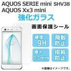 SHV38 AQUOS SERIE mini 603SH Xx3 mini 強化ガラス画面保護シール シール フィルム アクオス