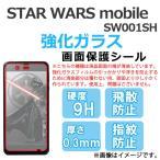SW001SH STARWARS mobile 強化ガラス画面保護シール シール フィルム sw001SHシール sw001SHフィルム SHARP