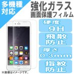 強化ガラス 画面保護フィルム S4 KYV43 X3 X2 HWV31 iPhone X SH-03J AQUOS L2 ea Xx3 mini Xx3 S2 DIGNO V KYV42 G M04 F-05J SO-04J SO-03J SHV36 F-03K
