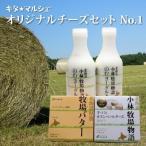 キタ★マルシェのためのチーズセット「キタ★マルシェ オリジナルチーズセットNo.1」