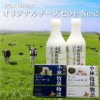 北海道の傑作ブルーチーズを!「キタ★マルシェ オリジナルチーズセットNo.2」