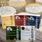 4種類のチーズとバターをセットで!「キタ★マルシェ オリジナルチーズセットNo.4」