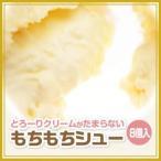 北海道の激ウマご当地シュークリーム「もちもちシュー(8個入)」