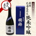 北海道のみの販売「国稀 北海道限定 純米吟醸」