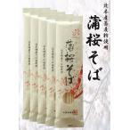感動桜国 蒲桜そば 200g×5袋