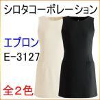シロタコーポレーション E-3127 エプロン エステ/白衣/ユニフォーム/制服/ナース