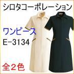 シロタコーポレーション E-3134 ワンピース エステ/白衣/ユニフォーム/制服/ナース