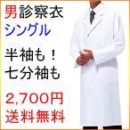 男性用診察衣 白衣 男性 シングル 送料無料