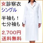 女性用診察衣 シングル 白衣 送料無料