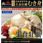北海道 厚岸産 生食 牡蠣 むき身 500g 産地直送 お刺身用 カキ かき 生牡蠣 生食用 生食 厚岸 海鮮 お祝い 母の日 GW