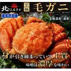 北海道産 毛蟹 4kg ( 500g前後 × 8尾 ) (急速冷凍 ) 毛がに 毛ガニ かに カニ 蟹 お祝い 贈答 贈り物 北海道