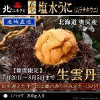 北海道 奥尻産 塩水うに 1パック 200g 生うに キタムラサキウニ 生 生ウニ 生雲丹 うに ウニ 雲丹 うに丼 国産 海鮮 期間限定 甘い 人気 ギフト