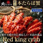 北海道 オホーツク産 本 タラバガニ 姿 3.0kg前後 急速冷凍 かに 蟹 カニ たらば タラバ 道産 姿 タラバ蟹 たらば蟹 浜茹で お祝い