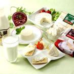 乳蔵乳製品詰合せ 送料無料