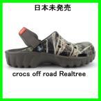 日本未発売 クロックス オフロード リアルツリー crocs Off Road Realtree? Clog chocolate 新品