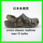 ショッピングサボ 日本未発売 クロックス クラシックリアルツリー  マックス5ターボ crocs classic realtree max-5 turbo 新品