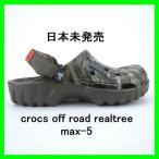 日本未発売 クロックス オフロード リアルツリー マックス5 crocs off road realtree max-5 新品