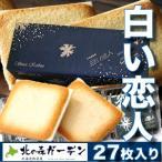 白い恋人 石屋製菓 27枚入 ホワイト缶 北海道お土産ギフト人気