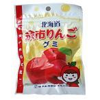 北海道 余市りんごグミ 北海道お土産ギフト人気(dk-2 dk-3)