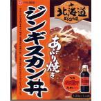 ベル食品 北海道どんぶり屋 あぶり焼きジンギスカン丼のもと(dk-2 dk-3) 北海道お土産ギフト