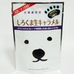 しろくま生キャラメル 北海道お土産人気(dk-1 dk-2 dk-3)