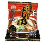 味噌ラーメンの「よし乃 本店」(即席めん) 北海道お土産ギフト人気(dk-2 dk-3)