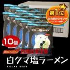 白クマ塩ラーメン 1ケース10個入 《G》 北海道...