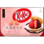 北海道土産 KitKat北海道小豆&いちご 北海道お土産 (dk-2 dk-3)