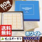 (送料無料)ROYCE'の大人気北海道のお土産