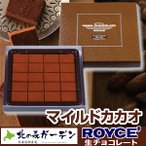 ロイズ 生チョコレート  マイルドカカオ  ROYCE