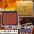 ロイズ ROYCE  生チョコレート(山崎シェリーウッド)ロイズの正規取扱店舗(dk-2 dk-3)