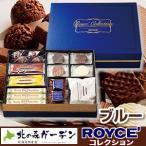 ロイズ ROYCE コレクション  ブルー ROYCE ロイズの正規取扱店舗(dk-2 dk-3)