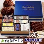 ロイズ ROYCE コレクション  ブルー ロイズの正規取扱店舗(dk-2 dk-3)