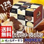 ポテトチップチョコレート(オリジナル&フロマージュブラン)12箱入  ロイズの正規取扱店舗(dk-2 dk-3)