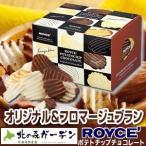<送料込>ポテトチップチョコレート[オリジナル&フロマージュブラン]6セット ロイズの正規取扱店舗(dk-2 dk-3)