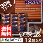 ロイズ ROYCE ウエハース 30箱入1ケース ロイズの正規取扱店舗(dk-2 dk-3)