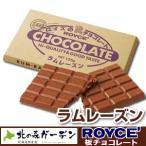 ショッピングチョコ ロイズ ROYCE 板チョコレート125g  ラムレーズン