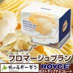 ロイズ ROYCE ポテトチップチョコレート フロマージュブラン ロイズの正規取扱店舗(dk-2 dk-3)
