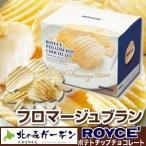 【送料無料】ロイズ ポテトチップチョコレート【フロマージュブラン】 ROYCE 14箱セット ロイズの正規取扱店舗