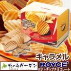 ロイズ ROYCE  ポテトチップチョコレート キャラメルロイズの正規取扱店舗(dk-2 dk-3)