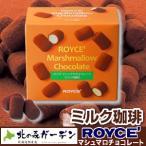 ロイズ ROYCE マシュマロチョコレート  ミルク珈琲 ROYCE ロイズの正規取扱店舗(dk-2 dk-3)