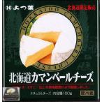よつ葉の 北海道カマンベールチーズ(dk-2 dk-3)